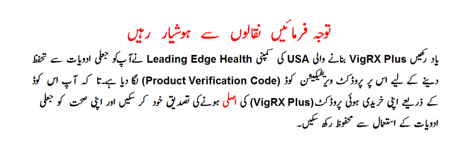 VigRx Plus in Urdu